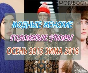 Модные женские головные уборы: осень-зима 2017-2018