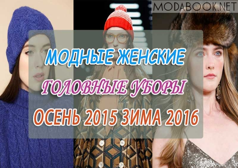 Вязанные шапки женские 2015 2016 своими руками