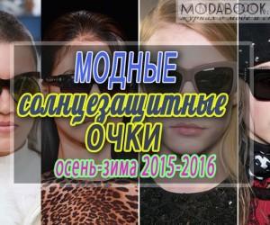 Модные солнцезащитные очки для женщин: осень-зима 2018-2019