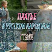 Модные платья в русском народном стиле