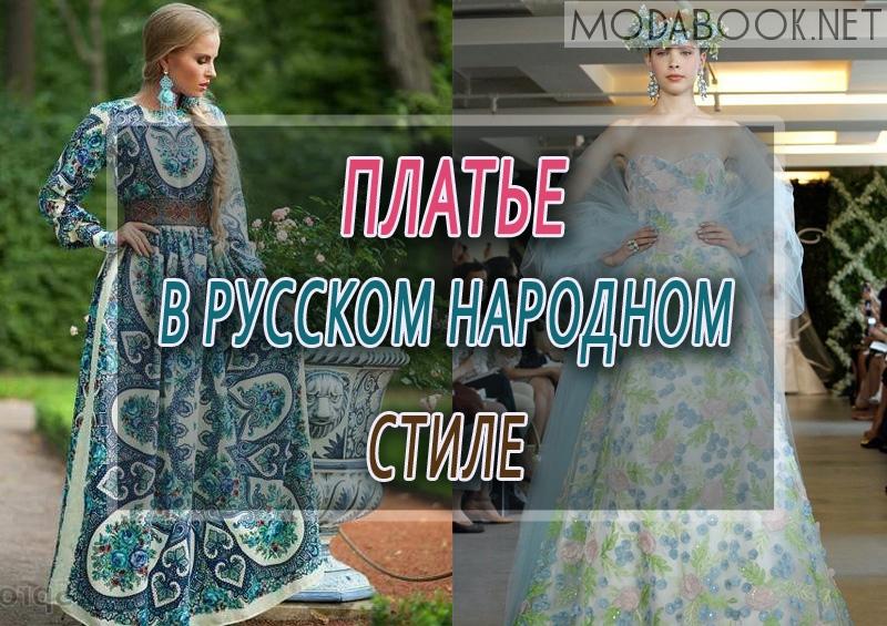 platie-v-russkom-narodnom-stile