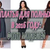Модные платья для полных 2018