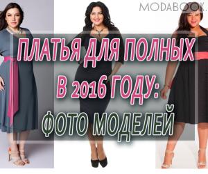 Модные платья для полных 2016