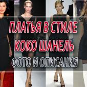 Модное черное платье в стиле Коко Шанель