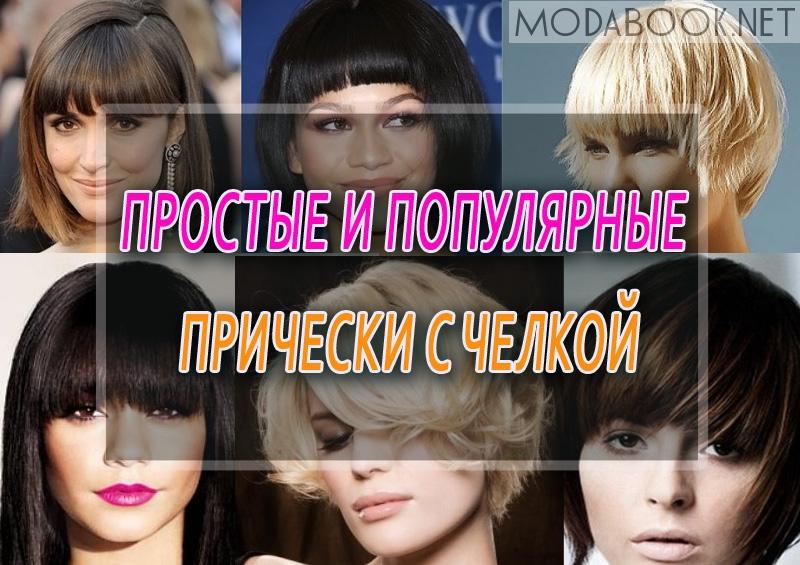 pricheski-s-chelkoy