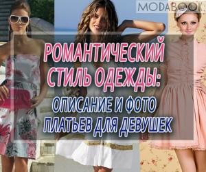 Романтический стиль одежды для девушек