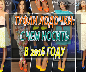 Модные туфли-лодочки 2020: с чем носить туфли лодочки