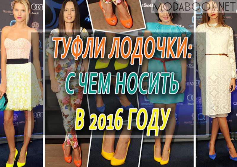 tufli-lodochri-s-chem-nosit-v-2016