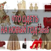 Что одеть на Новый Год 2016?