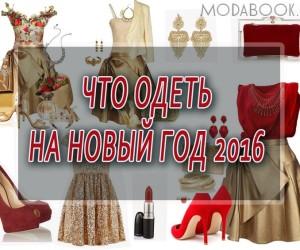 Что одеть на Новый Год 2018?
