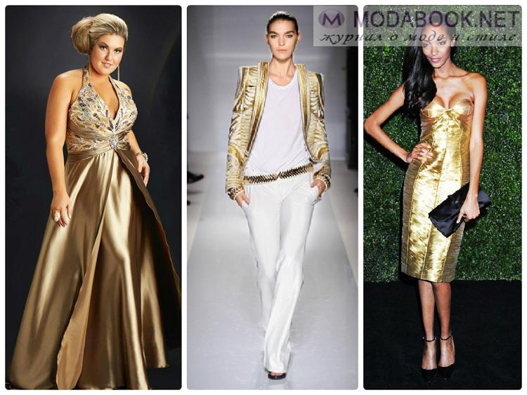Золотой цвет одежды в Новом Году 2016