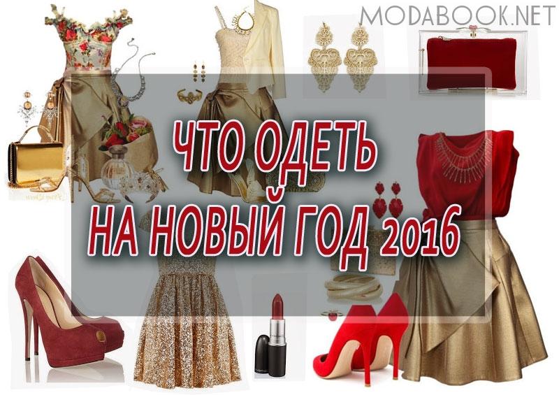 chto-odet-na-novi-god-2016