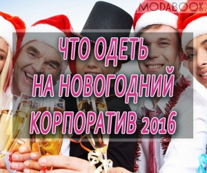 Что одеть на новогодний корпоратив 2016