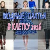 Модные платья в клетку 2016