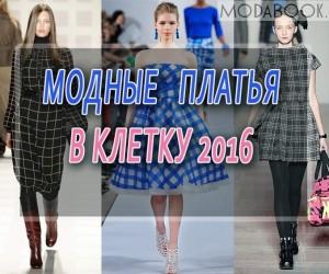 Модные платья в клетку 2019