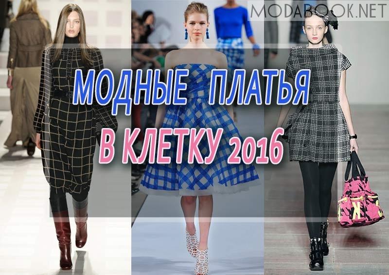 2306479d736 Модные платья в клетку 2019  летние и зимние модели