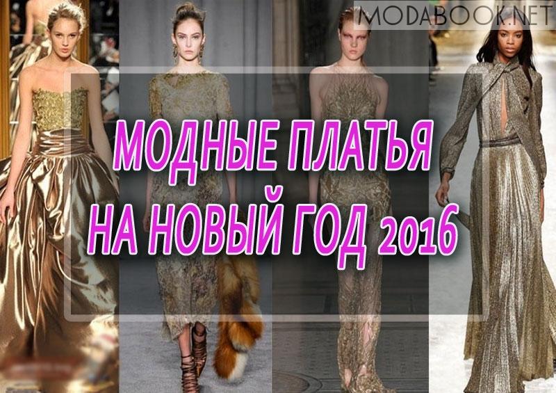 platy-na-noviy-god-2016