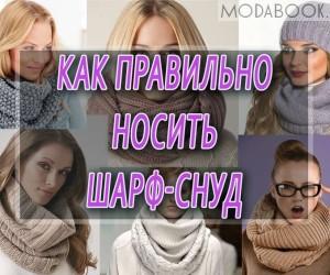 kak-nosit-sharf-snud-19
