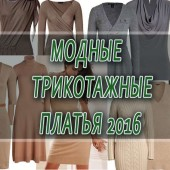 Модные трикотажные платья 2016