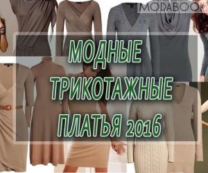 Модные трикотажные платья 2018