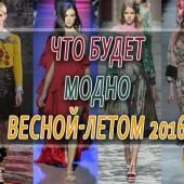 Что будет модно весной-летом 2016