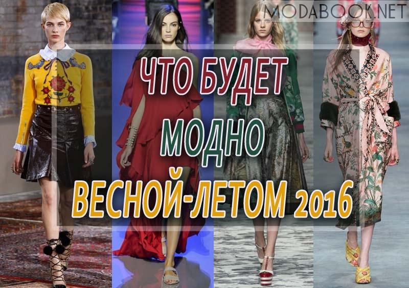 chto-nodno-vesnjy-letom-2016