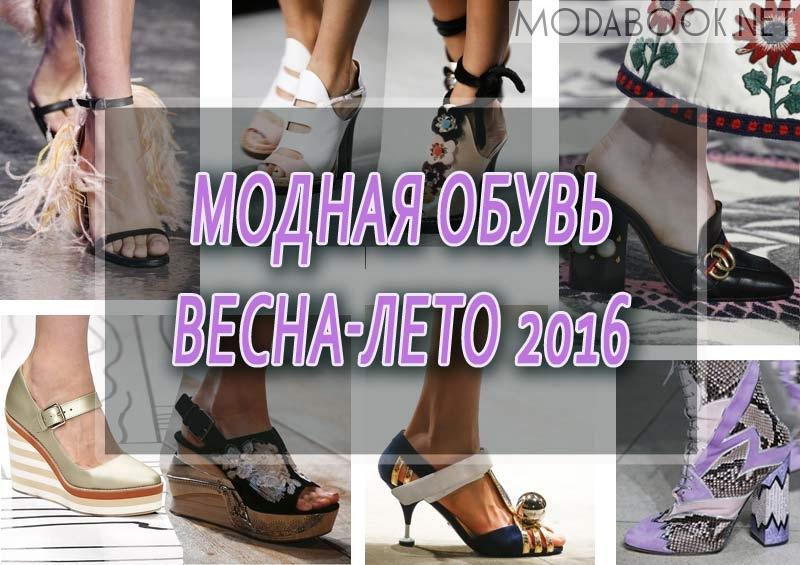 modnay-obuv-vesna-leto-2016