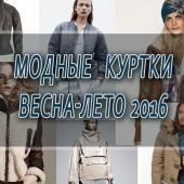 Модные куртки весна-лето 2018