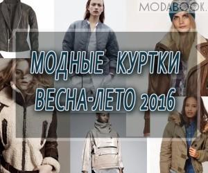 Модные куртки весна-лето 2016