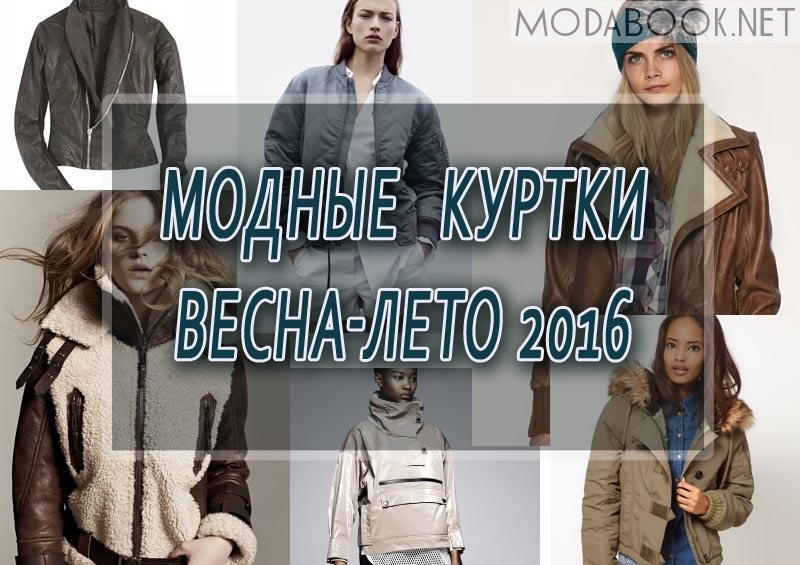modnie-kurtki-vesna-leto-2016