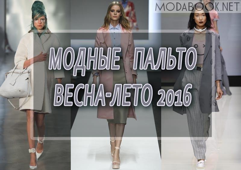 modnie-palto-vesna-2016