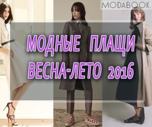 Модные плащи весна-лето 2020