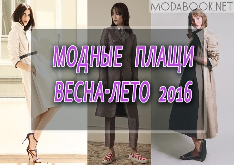 modnie-plash--vesna-leto-2016