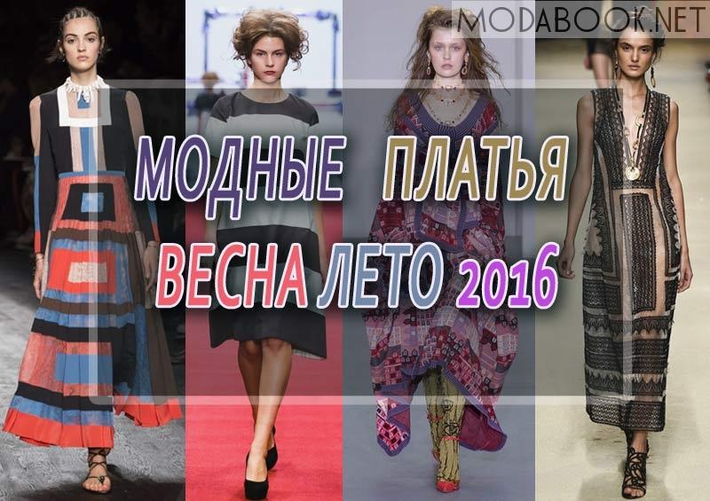 modnie-platiy-vesna-leto-2016