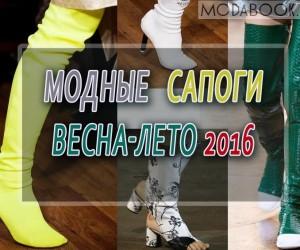 Модные сапоги весна-лето 2021