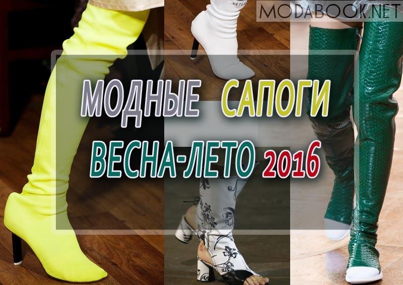 modnie-sapogi-vesna-leto-2016