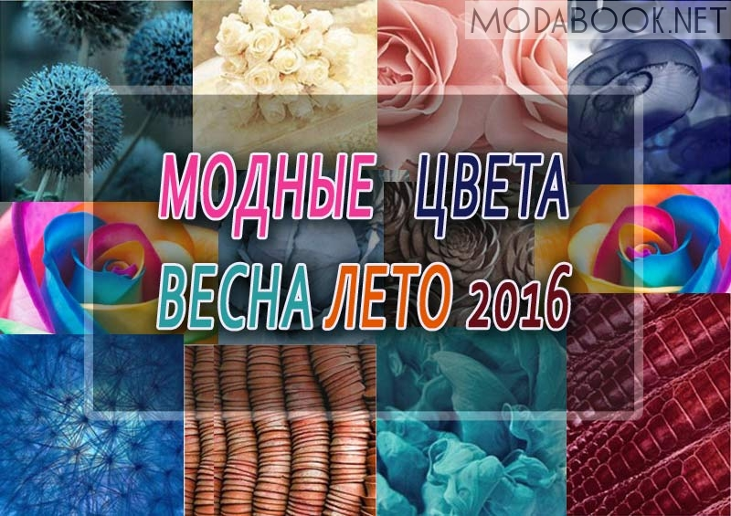 modnie-tsveta-vesna-leto-2016