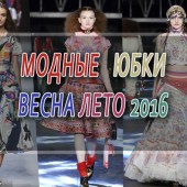 Модные юбки весна лето 2016