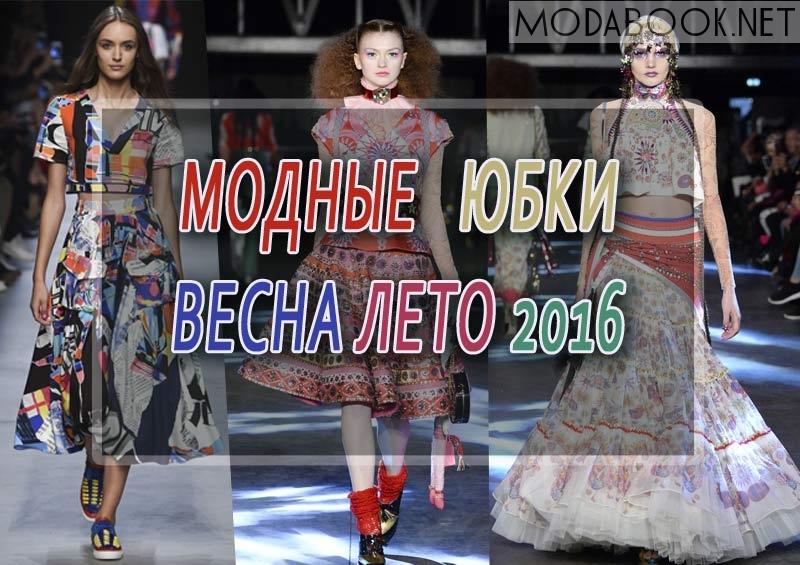 Мода Весна Лето 2017 Юбки С Доставкой