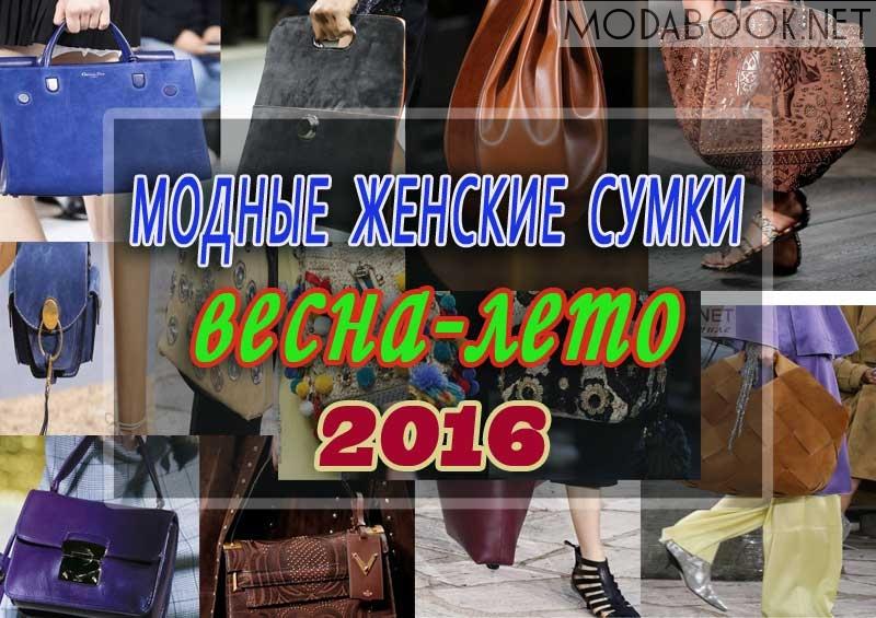 modnye-sumki-vesna-leto-2016