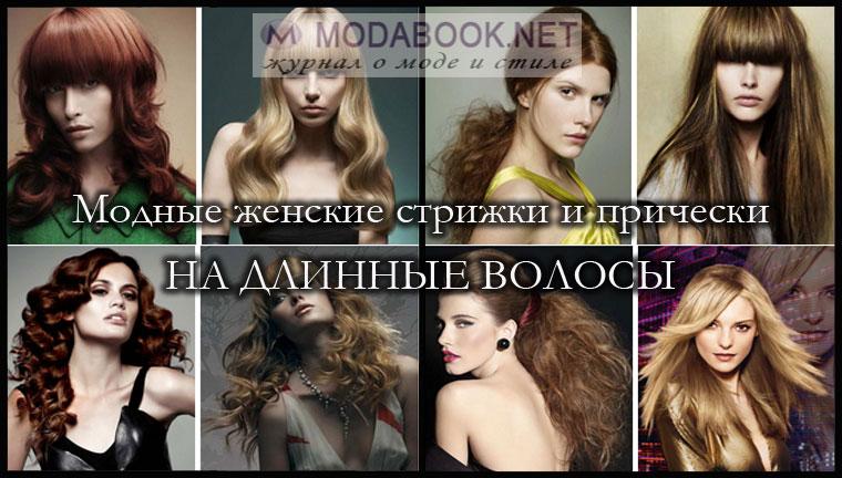 Модные женские стрижки и прически на длинные волосы 2017