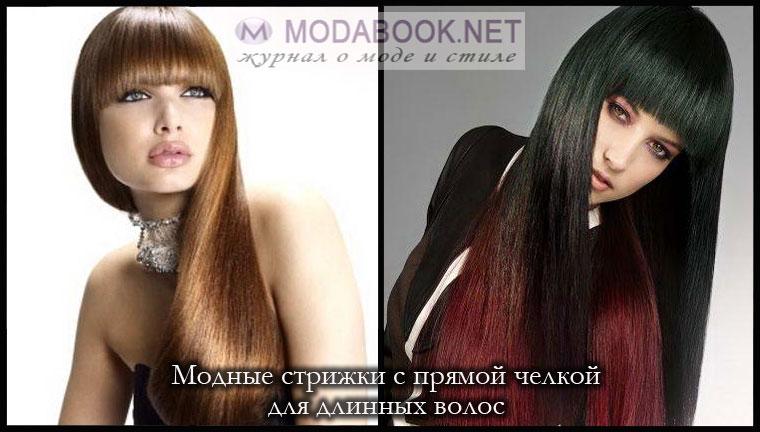 Стрижки для длинных волос с прямой челкой