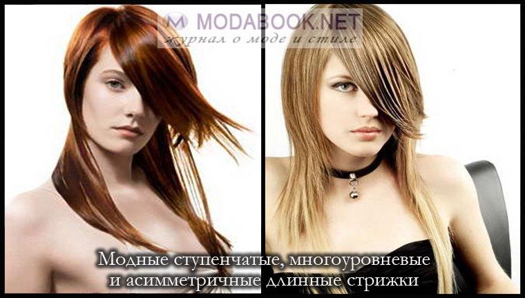 Стрижки ступенчатые на длинных волосах