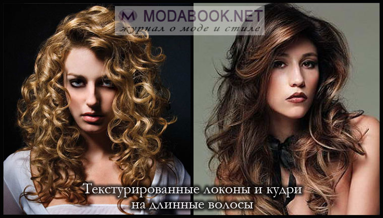 Текстурированные локоны и кудри на длинные волосы
