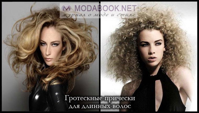 Гротескные прически для длинных волос