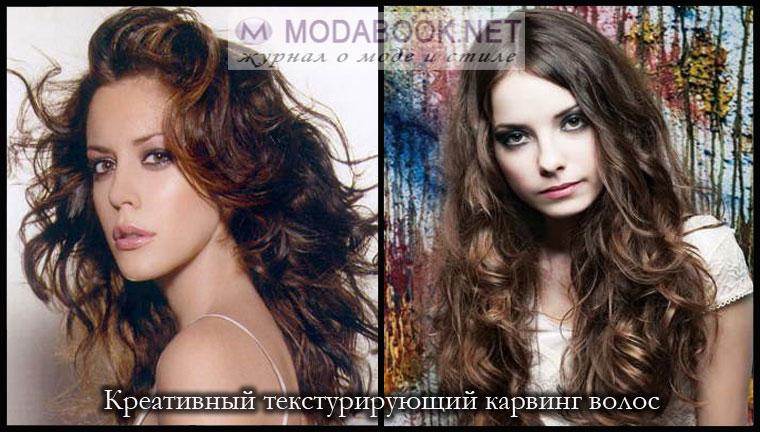 Креативный текстурирующий карвинг волос