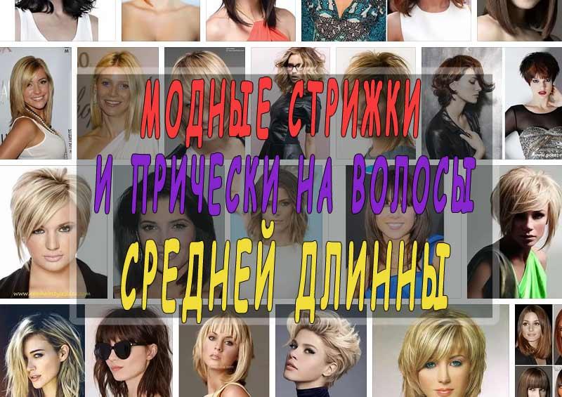 modnye-strizhki-i-pricheski-na-srednyuyu-dlinu-volos