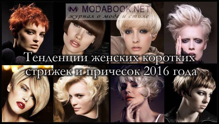 стрижки 2016 модные тенденции фото женские