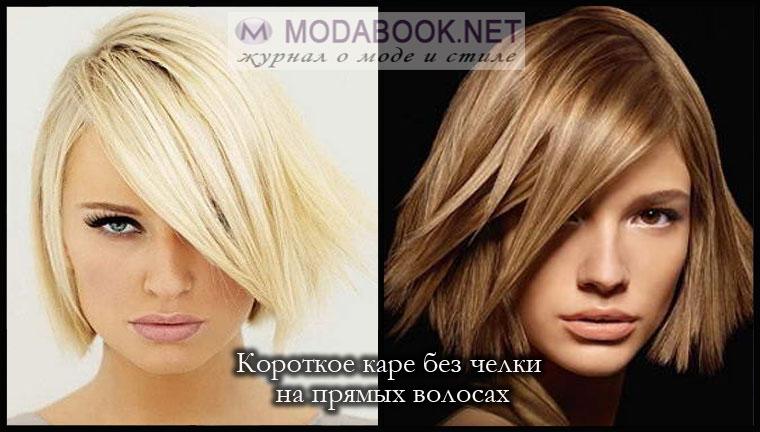 Стрижки на короткие волосы без челки 2017 женские фото