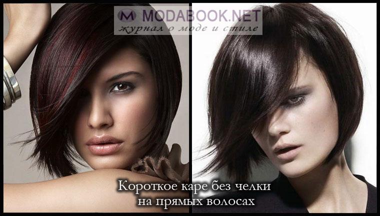 Короткое каре без челки: на прямые волосы